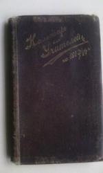 Календарь для учителей на 1913)1914 г.