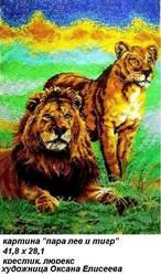 картина пара лев и тигр